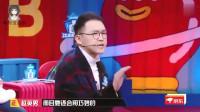 奇葩说:千万不要跟东北女人吵架,赵英男现场吐槽老妈,太惨了!