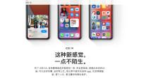读书人的东西怎么能说抄呢,苹果官网上线iOS14对比安卓