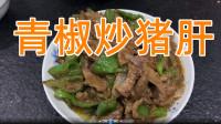 跟厨师长王刚学做的青椒炒猪肝,做出来猪肝又滑又嫩,好吃!