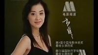 梅婷--电影频道宣传片