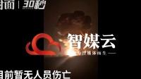 """四川广汉一鞭炮厂发生爆炸 现场腾起""""蘑菇云"""" 暂无人员伤亡报告"""