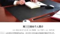 山东一中学校长被曝骚扰女教师,教育局:涉事校长已停职调查