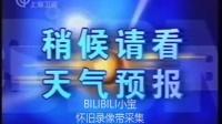 【录像带】2003年2月20日上海卫视SBN新闻结束后+广告+天气预报 片段_哔哩哔哩 (゜-゜)つ.mp4