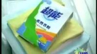 孙俪代言超能天然皂粉广告