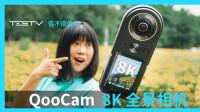 Insta360杀手?全球首款8K全景相机!【值不值得买第438期】