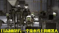 CGI动画短片:Spark心火,一个想跳舞的流水线机器人!