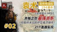 【全面战争三国】袁术 双传奇 02 七回合灭曹操