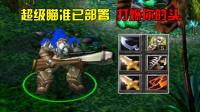 DOTA:小乖双圣剑火枪,超级瞄准已部署,打爆你的头