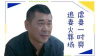 《爱我就别想太多》霸道总裁李洪海虐妻一时爽,追妻火葬场