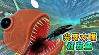 海底大猎杀26:灯笼鱼被卷入海洋洋流,逆天进化,沧龙都不是对手