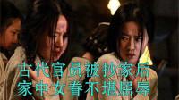 古代官员被抄家后,家中的女眷怎样处置?很多女眷不堪屈辱