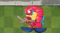 疯狂的植物大战僵尸游戏 恐龙蛋里生出了一个巨人僵尸.mp4