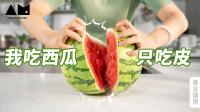 【曼食慢语】吃西瓜不吐西瓜皮?5种吃法随便选