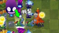 天铭 植物大战僵尸2中文版 54 鳄梨 勇猛果敢 逃跑速度一流