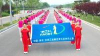 中国梦之队快乐之舞第十七套健身操