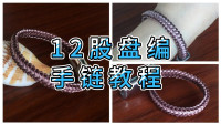 手工编绳,盘编器教程,12股双色扁辩磁扣手链