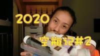 2020空瓶记#2-年中大扫除.mp4