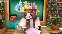 我的世界动画-#怪物学院#-变公主挑战