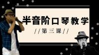 【五孔口琴教学】第三课 小毛驴教学