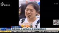 视频|人民日报: 高考结束 女孩哭着说假期规划是减肥