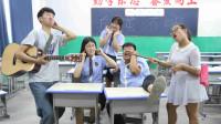 学霸王小九校园剧:音乐老师弹吉它学生唱歌,没想唱的一个比一个逗,老师唱的更奇葩