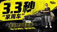 静态体验宝马M5雷霆版 V8引擎750牛米 3.3秒破百不可小觑