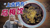 在价值上亿的四合院,用8种食材熬一碗酸梅汤,夏天喝太解暑了!