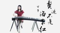 【古筝】电视剧同名曲《鬓边不是海棠红》,太让人着迷了,越听越上头