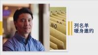 20200709-周逸儒经理第三课《列名单暖身邀约》