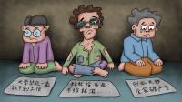 咖子脑力测试:这些乞丐当中谁最穷?