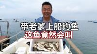 花了1000多元包船出海钓鱼,一天才钓了10斤鱼,划算吗?