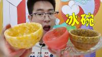 """眼镜哥吃冰,""""冰碗""""造型包裹百香果和玉米粒,酸甜爽口嘎吱脆"""