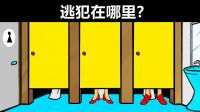 脑力测试:一个逃犯躲进了卫生间里,逃犯在哪里?