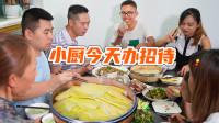 小厨今天办招待,亲自掌勺一桌菜,蹄花烤鸭玉米粑,一家人乐哈哈