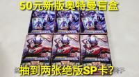 """50元新版""""暗黑奥特曼盲盒"""",5盒随机放入稀有卡,抽到两张SP卡"""