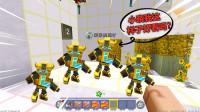 迷你世界:双人解密!大黄蜂有自带好运的效果吗,为什么果果可以一路躺赢?