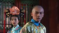 五阿哥尔康尔泰夜探坤宁宫,尔康发现了紫薇,可却被侍卫发现了!