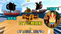迷你世界:海贼生存!沙漠寻宝征服3艘贼船,在地牢打败3挡路飞