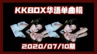 KKBOX华语单曲榜2020年第28周,田馥甄新曲再入榜来势汹汹