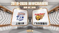 CBA联赛 上海VS广东-上海专场