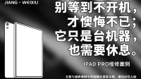 iPad Pro11寸不开机维修案例