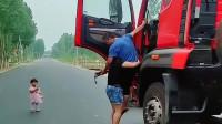 跑长途的老公回来了,媳妇赶紧接下车,货车司机的心酸!