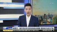 视频|环球网: 韩警方--首尔市长朴元淳没有他杀嫌疑 遗体将不进行尸检