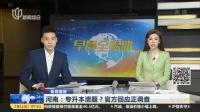 视频|新闻晨报: 河南--专升本泄题? 官方回应正调查