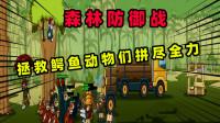 森林防御战:鳄鱼被伐木工带走,拯救鳄鱼动物们拼尽全力!