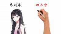 女生齐刘海VS四六分,哪一个发型更好看呢?