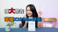 """荣耀X10 Max评测:小姐姐说太""""大""""了"""