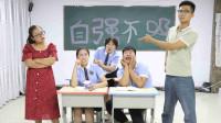 学霸王小九校园剧:学霸自习课偷吃零食,没想被教导主任抓个正着,老师的做法太逗了