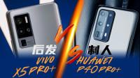 【享比】vivo X50 Pro+ VS 华为P40 Pro+ :后发制人