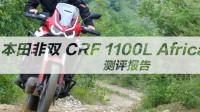 本田非双 CRF 1100L Africa Twin 测评报告 248【LongWay摩托志】
